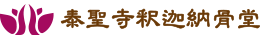 大阪市の納骨堂【泰聖寺釈迦納骨堂】大阪市天王寺区